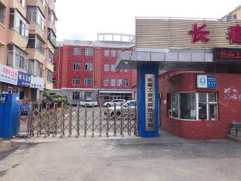 长春市技师学院(工贸一分院)