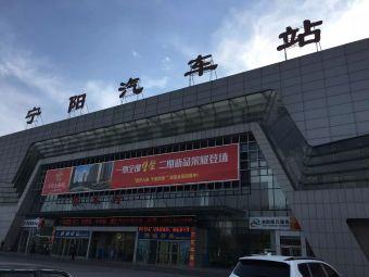 宁阳汽车站售票处