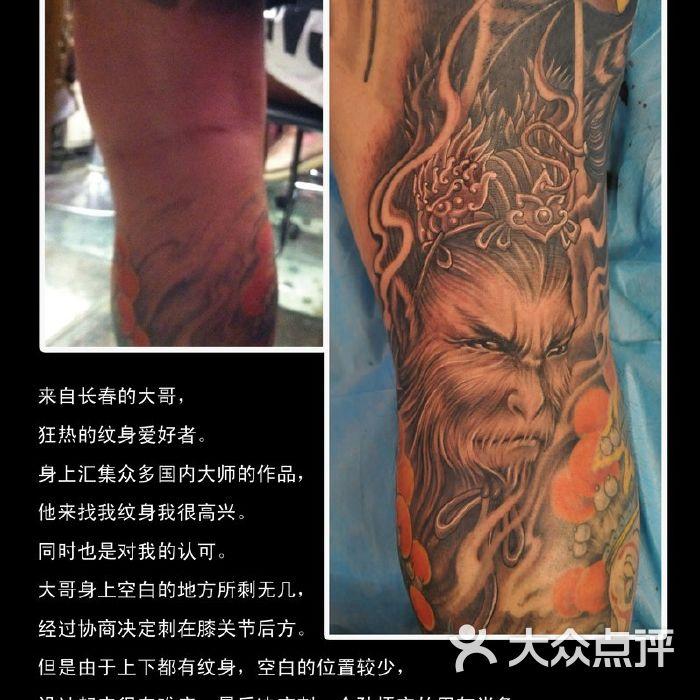 占山刺青北京占山刺青 小腿纹身 孙悟空纹身图片-青岛