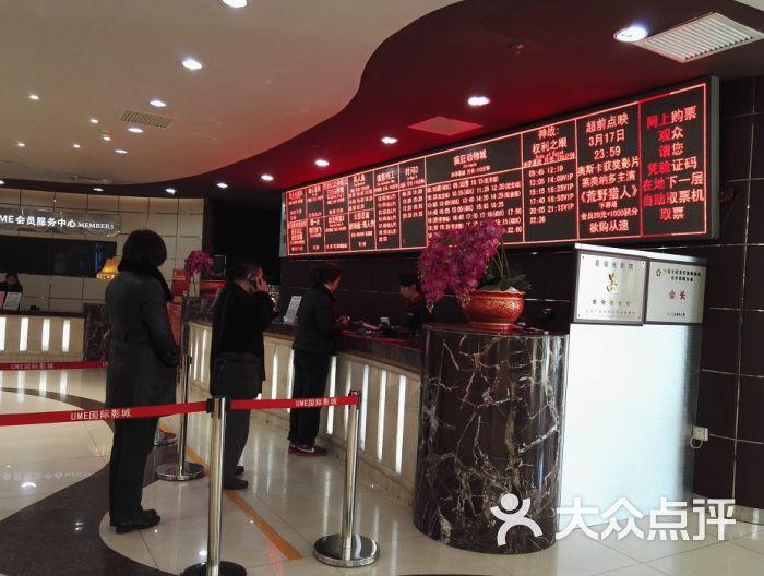 电影院售票处_ume国际影城(安贞店)-售票处图片-北京电影演出赛事