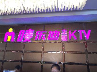唛乐迪主题KTV(石首市城市广场店)