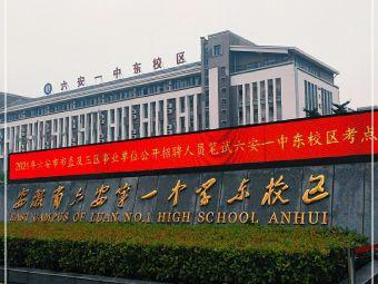 安徽省六安第一中学(皖西大道校区)
