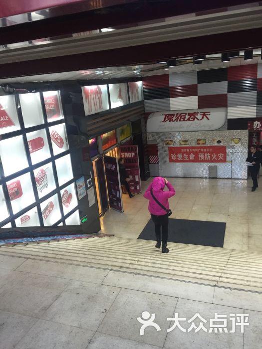 原宿春天购物广场-图片-哈尔滨购物-大众点评网