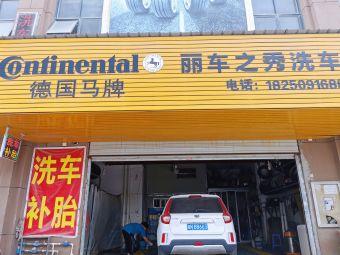 车丽鲜汽车养护中心(南屿店)