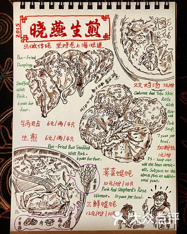 【晓燕生煎】手绘线稿