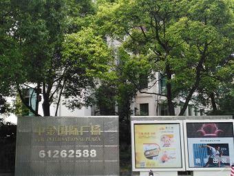 中金國際廣場