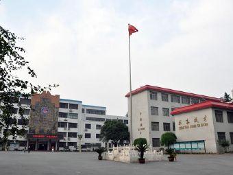 安阳市实验中学