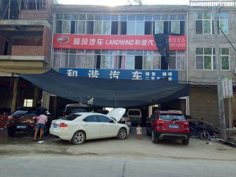 吕寨和谐汽车维修厂