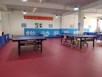 悦动乒乓球馆