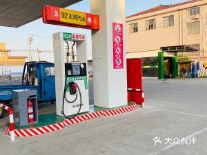 长丰石化加油站