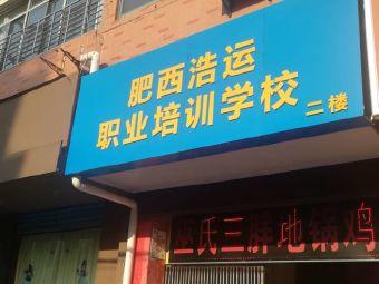 肥西浩运职业培训学校