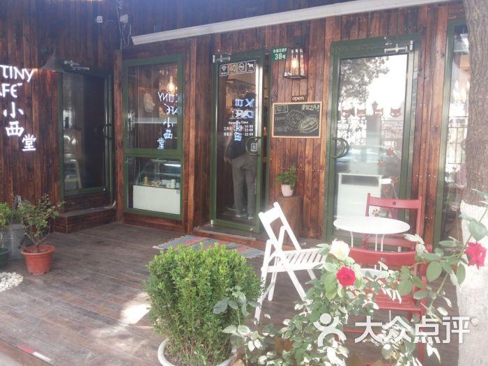 小西堂x tiny cafe猫咪主题餐厅(南锣鼓巷店)门面图片 - 第2张