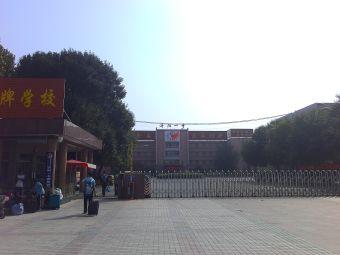 济南市济阳区第一中学