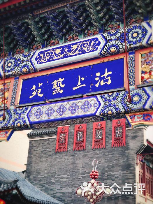 古文化街旅游区-图片-天津周边游-大众点评网