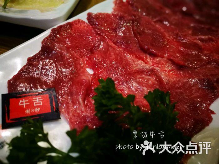 牛村来人潮汕鲜牛肉火锅(昌岗店)厚切牛舌图片 - 第3762张