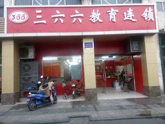 三六六教育(昆南校区学习中心)