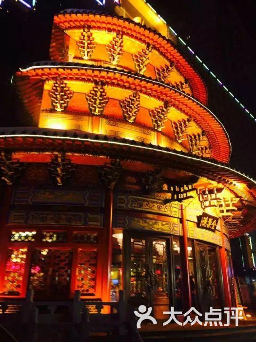 全聚德(北京南路店)-图片-乌鲁木齐美食-大众点评网