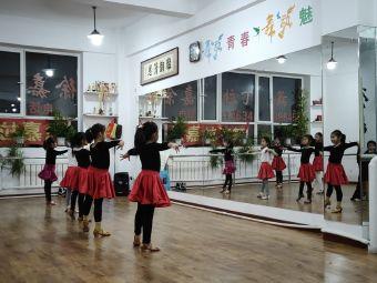 徐嘉拉丁舞培训中心