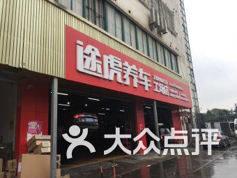 途虎养车工场店(莲花路店)