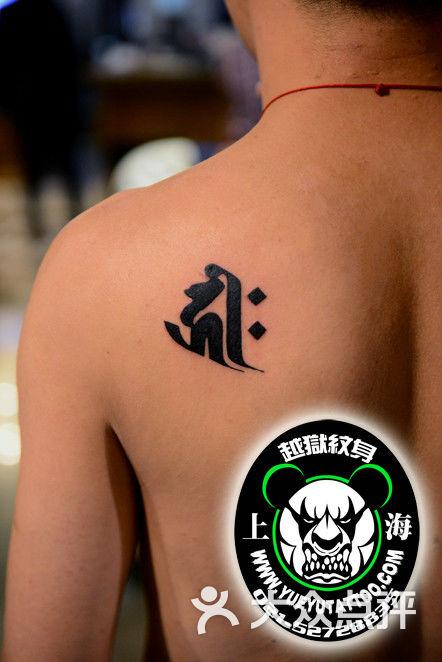 背部梵文纹身