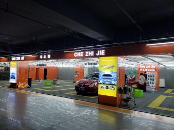 车之洁(苏州新湖广场店)