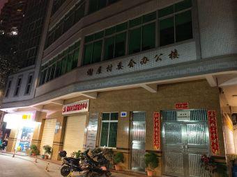 谢屋村委会办公楼