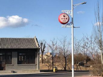 山西省太原市六味斋工业园