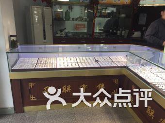 华联典当(威海路店)