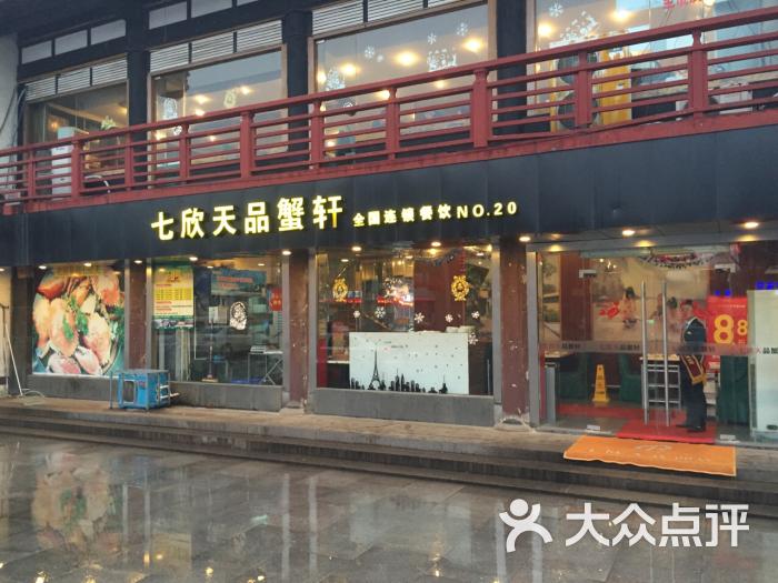 七欣天品蟹轩(常熟方塔街店)的点评