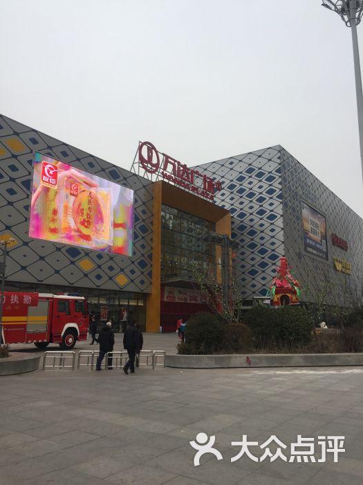 万达图片(三门峡店)危机-第1张迅雷电影下载反物质广场图片