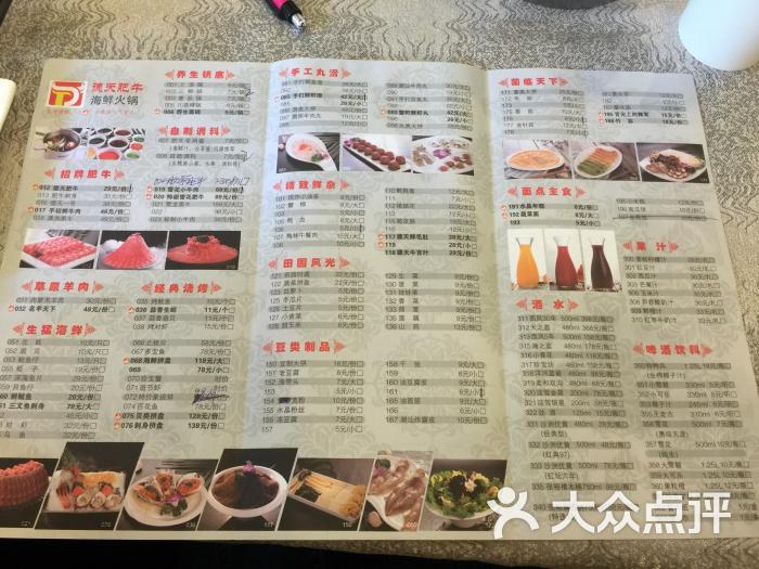 德天肥牛海鲜火锅(王府大街店)菜单图片 - 第5张
