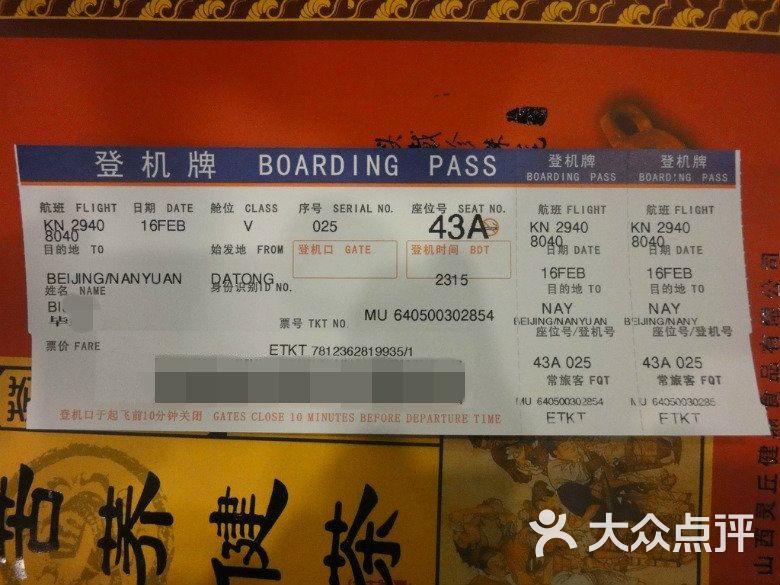 中国联合航空的全部评价(第2页)-北京-大众点评网
