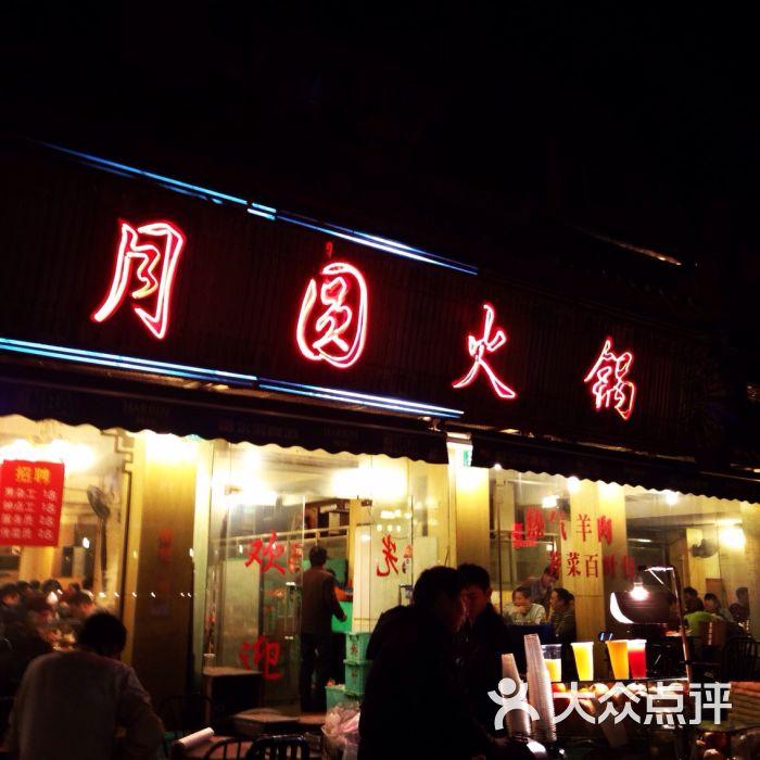 月圆火锅(宁海东路一店)