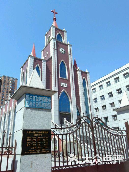 长春市基督教堂图片 - 第2张
