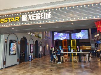星轶STARX影城(安宁吾悦广场店)