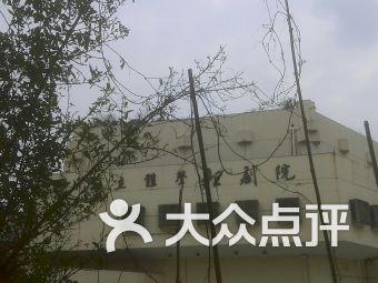 碧江立体声影剧院