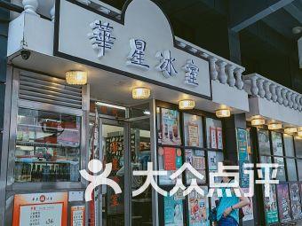 华星冰室(筲箕湾店)