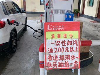 中国石油叶山加油站