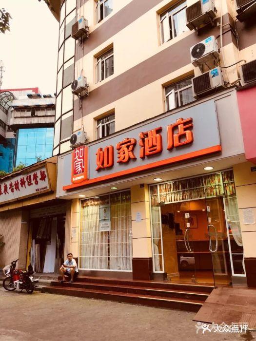 街店美食(桦甸中心美食如家)酒店-第10张图片乐山餐送图片