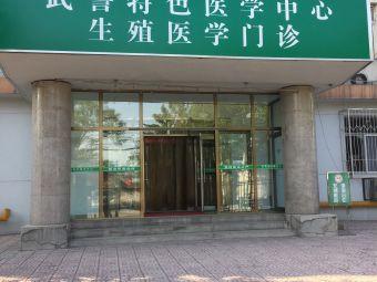 武警醫學院附屬醫院生殖醫學研究中心