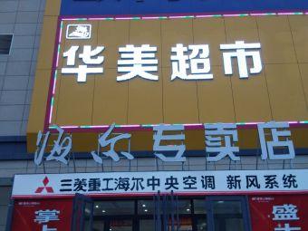 颐高商贸城营销中心