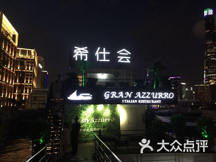 希仕会蓝舫船餐厅图片 - 第1张图片