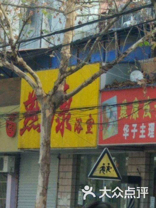 南京新燕康15号照片_燕康浴室-图片-南京休闲娱乐-大众点评网
