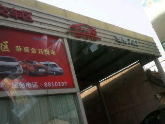 潍坊泽宇汽车销售有限公司