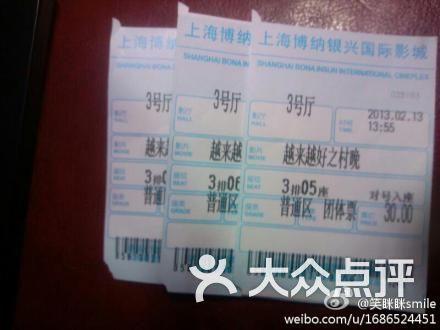博纳银兴国际影城电影票图片-北京电影院-大众点评网