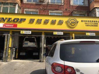 邓禄普轮胎(双山路店)