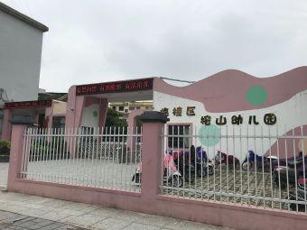 桂林市临桂区榕山幼儿园