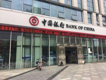 中國銀行(宁波杭州湾新区支行)