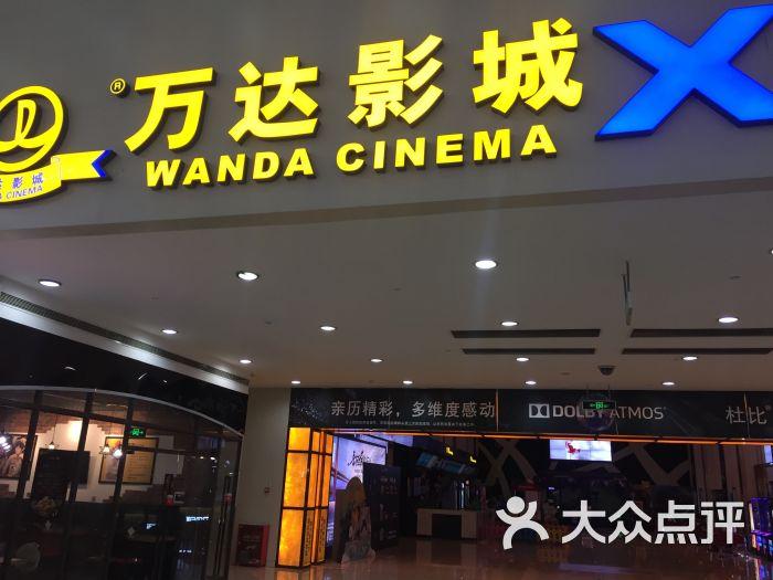 大众手机(冉家坝店)-影城-重庆电影v手机音响-万达点评电影ai赛事可以看图片小米吗图片