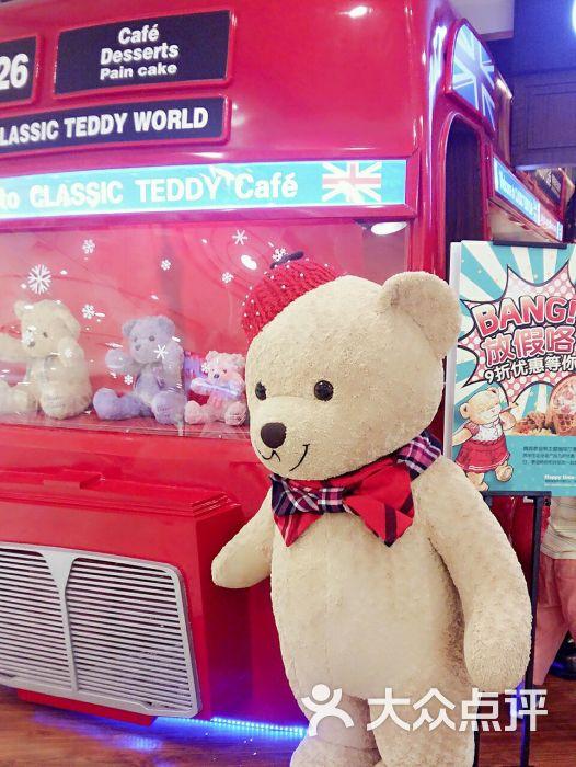 精典泰迪熊主题咖啡馆-图片-上海美食-大众点评网